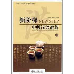 新阶梯 中级汉语教程 苑良珍 张艳华 北京大学出版社 9787301079584