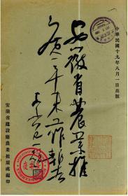 【复印件】安徽省农业推广一年来工作报告-1929年版-