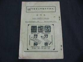 1947年出版的:上海市牙医师公会会刊【创刊号】