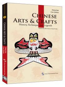 中国传统工艺