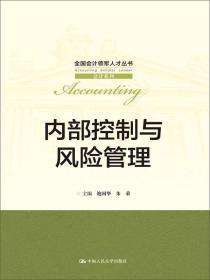 内部控制与风险管理 池国华 朱荣 中国人民大学出版社 9787300212074s