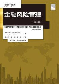 现货-金融风险管理(第二版)(金融学译丛)