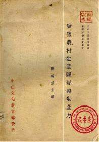 【复印件】广东农村生产关系与生产力-1934年版-