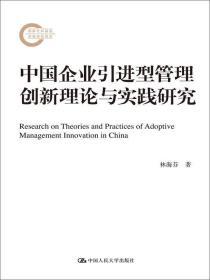 中国企业引进型管理创新理论与实践研究/国家社科基金后期资助项目
