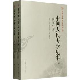 中国人民大学纪事(1937-2007)(上、下卷)