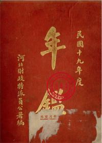 【复印件】河北财政年鉴-1930年事-1931年版-