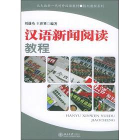 北大版新一代对外汉语教材·报刊教程系列:汉语新闻阅读教程