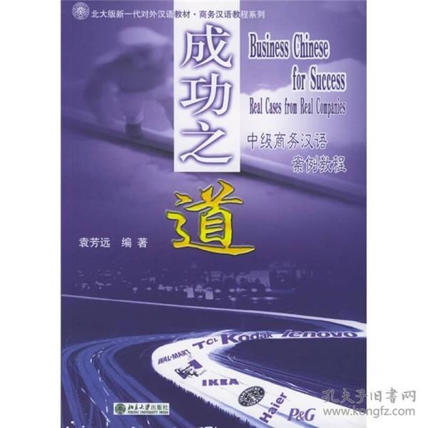 正版】成功之道:中级商务汉语案例教程——北大版新一代对外汉语教材·商务汉语教程系列