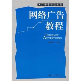 广告学精品教程:网络广告教程