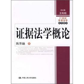 21世纪民商法学系列教材:证据法学概论