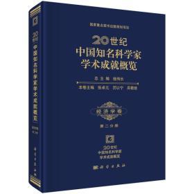 20世纪中国知名科学家学术成就概览:经济学卷(第二分册)