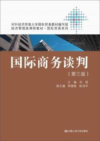 国际商务谈判(第三版)