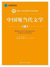 中國現當代文學(第三版)