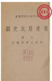 【复印件】福建财政史纲-1935年版--地方财政研究丛书
