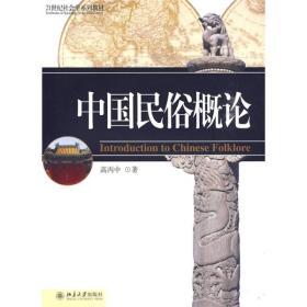 中国民俗概论/21世纪社会学系列教材