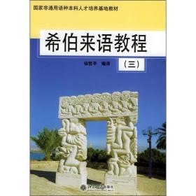希伯来语教程(3)
