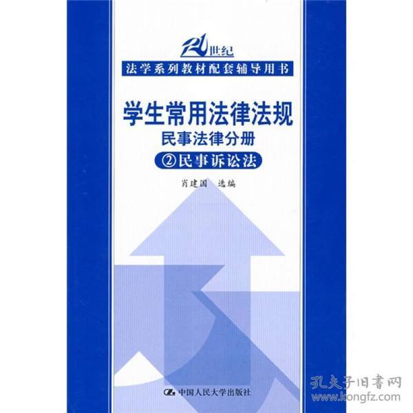 学生常用法律法规民事法律分册 1民法