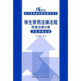 21世纪法学系列教材配套辅导用书·学生常用法律法规:民事法律法