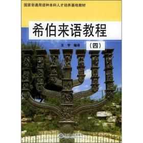 希伯来语教程(4)
