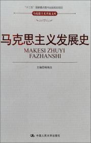 """""""十二五""""国家重点图书出版规划项目·马克思主义名家文库:马克思主义发展史"""