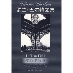 埃菲尔铁塔:罗兰·巴尔特文集
