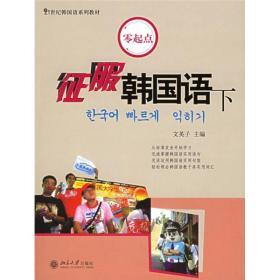 征服韩国语(下)(附CD)21世纪韩国语系列教材
