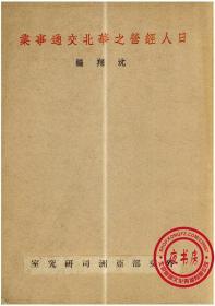 【复印件】日人经营之华北交通事业-1940年版-