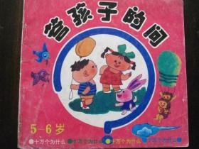 答孩子的问-幼儿问答图解手册(5-6岁)