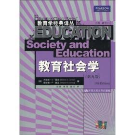 教育社会学(第九版)(教育学经典译丛)