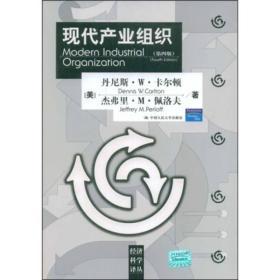 现代产业组织-(第四版)