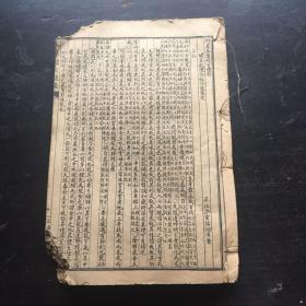 陈修园先生新增医书七十二种(民国石印本 锦章书局出版)