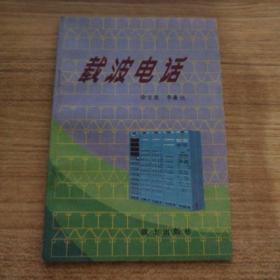军事科技知识普及丛书  载波电话  A14.3.15W