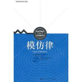 模仿律:当代世界学术名著/新闻与传播学译丛/大师经典系列