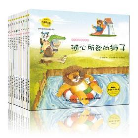 韩国幼儿学习与发展童话系列——培养价值观形成的童话