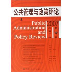 2007第一辑*总第二辑:公共管理与政策评论