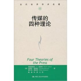 传媒的四种理论:原译名<报刊的四种理论>