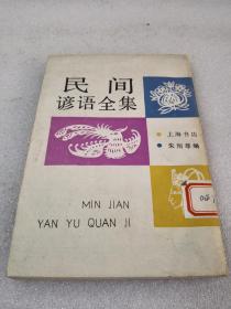 《民间谚语全集》稀少!上海书店 1990年1版1印 影印民国二十二年(1933年)世界书局民国二十二年排印本 平装1册全