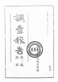 【复印件】路政-1928年版--河北省建设厅调查报告