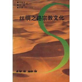 丝绸之路宗教文化【精装有护封】