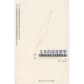 送书签zi-9787300088129-文本的深度耕犁——后马克思思潮哲学文本解读 第二卷