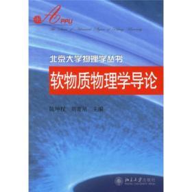 北京大学物理学丛书/软物质物理学导论
