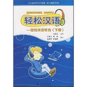 轻松汉语:初级汉语听力(下册)