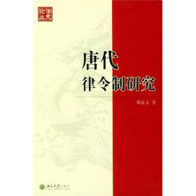 法史论丛(6)-唐代律令制研究