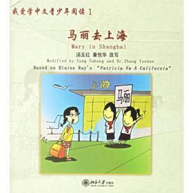 我爱学中文青少年阅读:1:马丽去上海