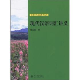 现代汉语词汇讲义 钱玉莲 北京大学出版社 9787301082058