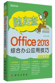 随身查 Office 2013综合办公应用技巧(全彩便查版)