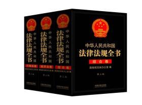 正版yj-9787509385906-中华人民共和国法律法规全书(三卷本)(上、中、下)(第三版)
