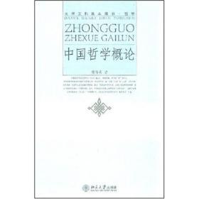 中国哲学概论
