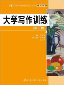 大学写作训练(第三版)
