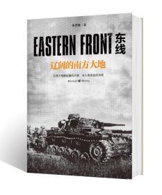 东线:辽阔的南方大地